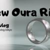 【Oura Ring】最新のウェルネスリングの実力と購入方法