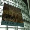 国立新美術館 ミュシャ展バナー