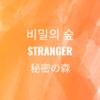 【韓国ドラマ】#1 『秘密の森(비밀의 숲)』ネタバレありレビュー