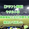 【ドラフト戦略】ヤクルトは津森宥紀と左打外野手を獲得してほしい