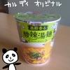 カルディの「黒酢香る酸辣湯麺(サンラータンメン)」を食べるよ。