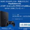 通信速度低下に悩みNURO 光に申し込みました PS4も貰う予定
