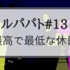 【ルパパト】13話「最高で最低な休日」あらすじ&感想【ネタバレあり】