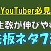 ネタが尽きたら今すぐ使える! YouTubeの鉄板ネタ7選