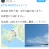 【地震雲】6月23日にも日本各地で『地震雲』の投稿が相次ぐ!18日には 『竜巻型』と見られる雲も出現!『環太平洋対角線の法則』の発動による『南海トラフ地震』などの巨大地震に要警戒!
