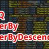 【C#,LINQ】OrderBy,OrderByDescending~配列やリストを並べ替えたいとき~