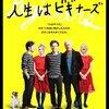 「人生はビギナーズ」 2011