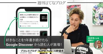Google Discoverからの読者が短期間で激増。新日本プロレス専門ブログ「NJPW FUN」が1年で急成長した理由