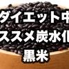 ダイエットには玄米、特に黒米をオススメする。