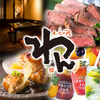 【オススメ5店】新宿(東京)にある宴会場が人気のお店