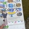 となみ散居村ミュージアムから、越中チャレンジぐるっと富山ラリー開始