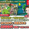 「ボクらの消しゴム落とし+スポーツセット」300本限定の大幅セール!!!!!