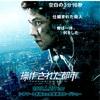 バランスがな〜:映画評「操作された都市」