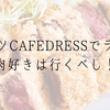 【徳島】牛カツCAFEDRESSでランチ!男でもがっつり食べれる!肉好きなら行くべし!