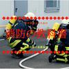 消防の教科書~火災における消防力について~
