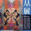 「第39回人人展」東京都美術館2階第4展示室で明日からだよ!