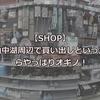 【SHOP】山中湖周辺で買い出しといったらやっぱりオギノ!