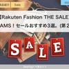 【Rakuten Fashion THE SALE】(楽天ファッション)人気ブランドBEAMS!セールおすすめアイテム3選。(第2弾)