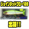 【ガンクラフト】毎回出荷と共に即完の人気ルアー「ジョインテッドクロー128」通販サイト入荷!
