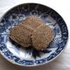 1度作ればレシピを見なくても良い程簡単!〜黒ごまきなこのクッキー