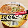 【すがきや】 鳥取ゴールドは濃厚な牛骨スープが味わえます!