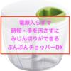 【レビュー】手を汚さず簡単に使えるみじん切り器「ぶんぶんチョッパーDX」がかなりおすすめ!!