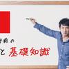 台湾旅行前に必要な準備、知っておきたい基礎知識まとめ