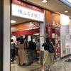 有楽町駅【ラーメン】食べログ評価3.78!有楽町駅前の交通会館地下1階にある『麺屋ひょっとこ 交通会館店』に柚子柳麺を食べに行って来た!