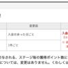 楽天銀行ハッピープログラム改悪のお知らせ