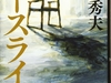 横山秀夫『ノースライト』