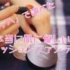 【韓国コスメ】本当に肌に優しい低刺激クッションファンデを集めました【コスメ解析アプリ・ファヘで実際に調べたよ】