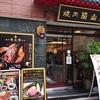 【陽山道(ヤンサンドウ)上野本店】焼肉ランチが食べたかったらとにかくおすすめ!