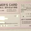 株主優待 2016 : イオン