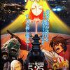 宇宙戦艦ヤマト2202 第5章『煉獄篇』、れんごくとは何ぞや?