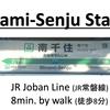 From Minami-Senju Station (南千住駅からの行き方)