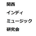 関西インディミュージック研究会