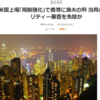 中国企業の米国上場規制により香港市場が活性化~香港を手に入れた中国による世界覇権奪還戦略の序章?~