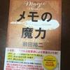SHOWROOM前田裕二さんの「メモの魔力」を読みました。
