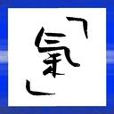 野口整体 金井蒼天(省蒼)の潜在意識教育と思想