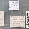 9月21日(金)雨の肌寒い一日と、柔道世界選手権で阿部妹が見せた回転式腕絡み。