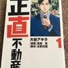 おすすめ本 正直不動産!!