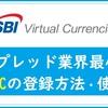 【図解】SBIバーチャルカレンシーズ(SBIVC )の登録方法と使い方・特徴