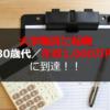 大学職員に転職すると30歳代で年収1,000万円に到達可能!
