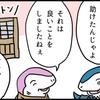 【4コマ】化け慣れてない鶴の恩返し