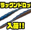 【Googan Baits】アメリカの釣りユーチューバーが開発したワーム「ドラッグンドロップ」通販サイト入荷!