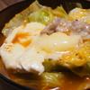 【トマト鍋】チーズがとろける・・・キャベツと豚バラの簡単鍋【ミルフィーユ鍋】