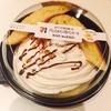 ボリュームたっぷりホイップがおいしい♡ セブンイレブン プリンとホイップのパンケーキ