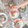 第4ロックダウン終了| Go to eat キャンペーン in メルボルン