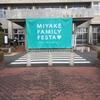 小さな街フェス!大人も子どもも楽しめるイベント「MIYAKE FAMILY FESTA」に行ってきた!