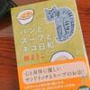 7月の読書記録【小説】